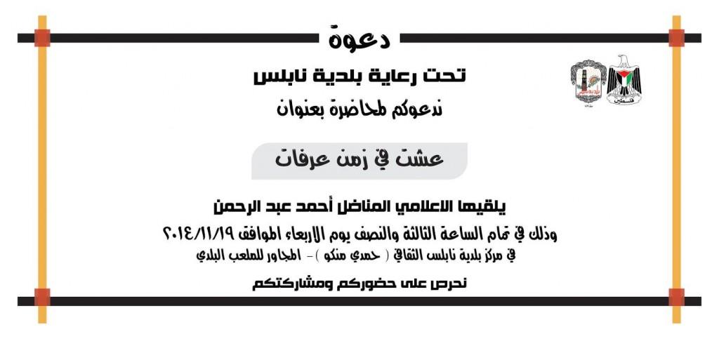 دعوة لحضور محاضرة بعنوان عشت في زمن عرفات