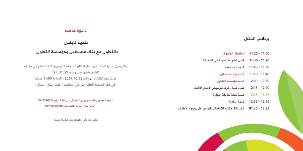 invetaion AlBayyara Nablus