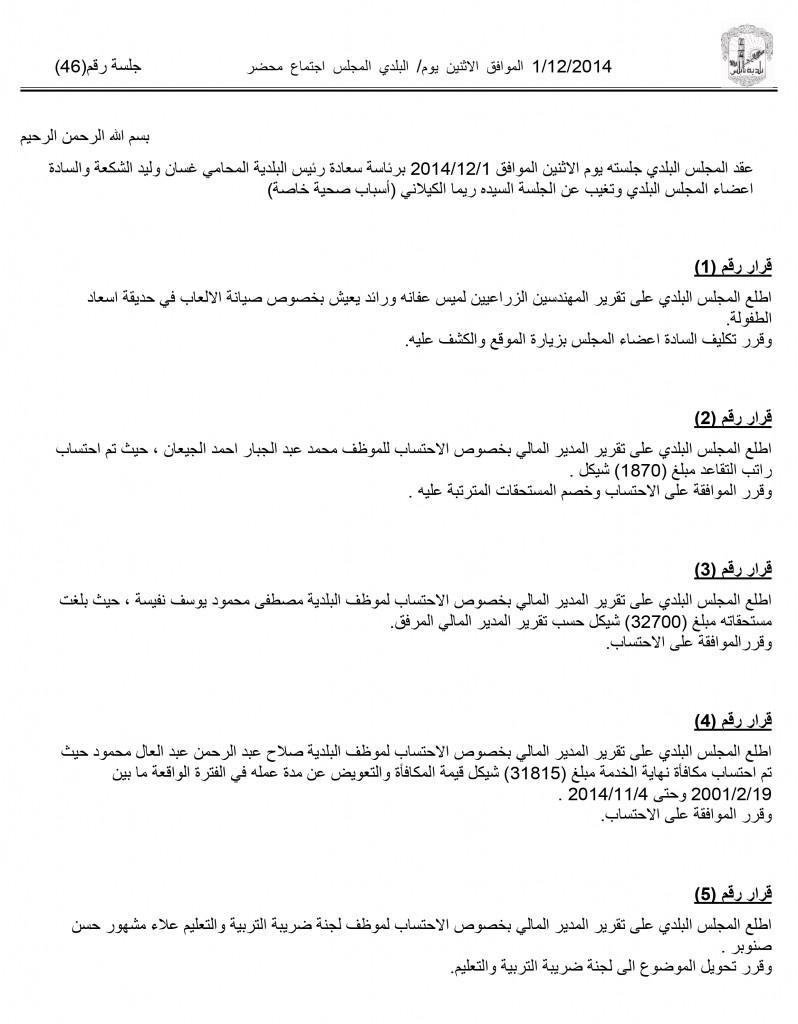 محضر اجتماع المجلس البلدي يوم الاثنين الموافق 1-12-2014-1
