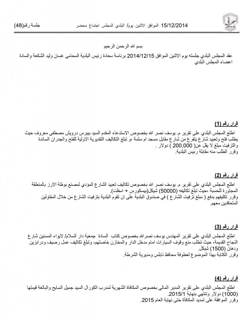 محضر اجتماع المجلس البلدي يوم الاثنين الموافق 15-12-2014-1