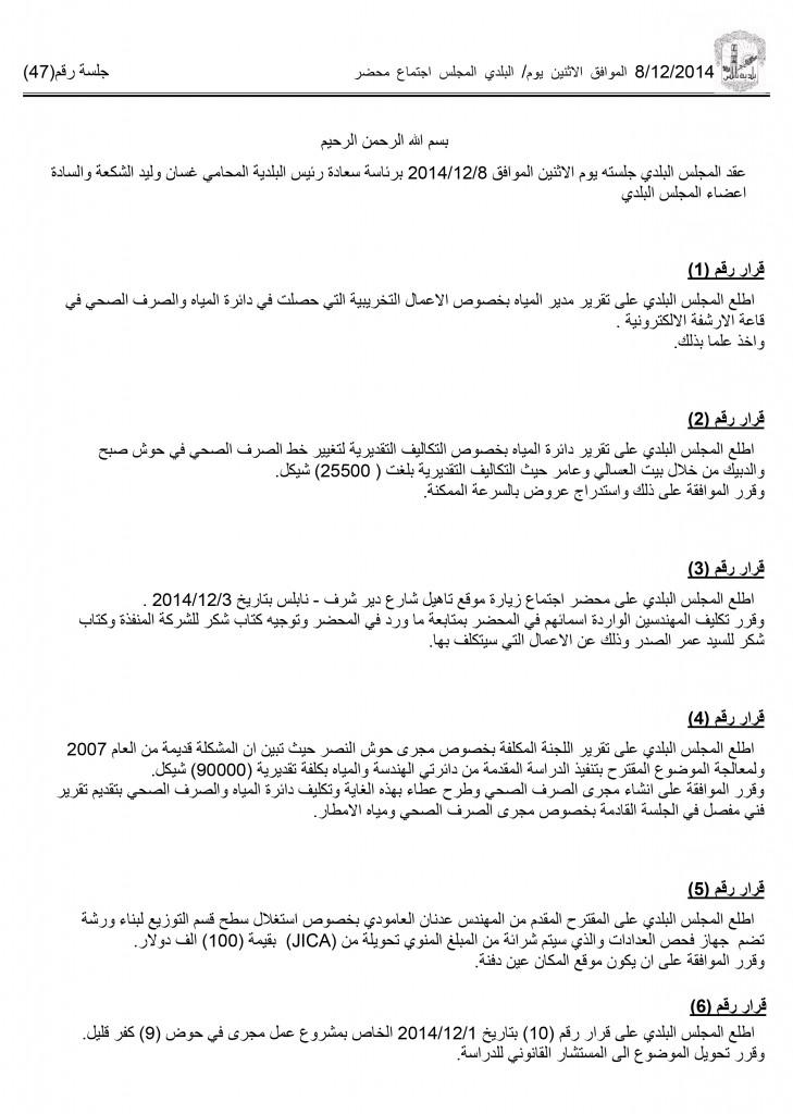 محضر اجتماع المجلس البلدي يوم الاثنين الموافق 8-12-2014-1