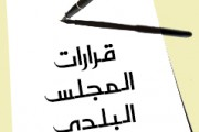 محضر اجتماع المجلس البلدي ليوم الثلاثاء الموافق 17/2/2015
