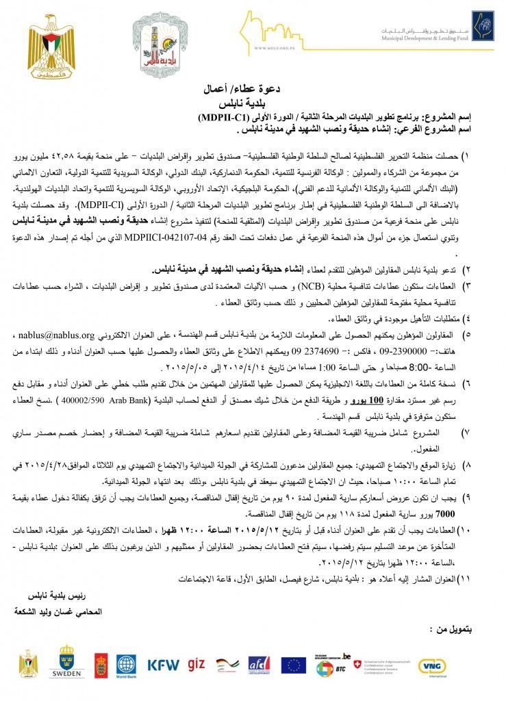 NCB-Works- Arabic  sarh