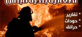 التقرير اليومي للحوادث واطفاء الحرائق للفرقة المناوبة ليوم الخميس الموافق 21-5-2015.