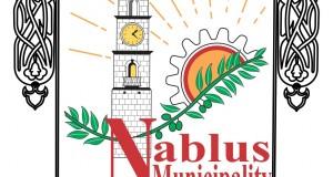شعار البلدية انجليزي