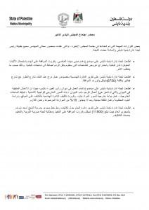 nablus Municipal-page0001